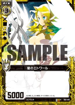 B02-045 Sample
