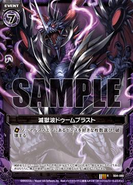 B04-080 Sample
