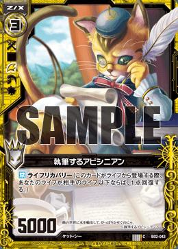 B02-043 Sample