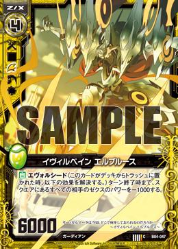 B04-047 Sample