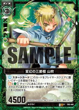 B02-085 Sample