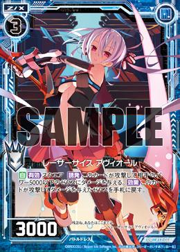 P17-018 Sample